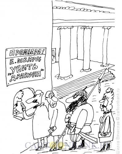 Карикатура: Убить дракона, Шилов Вячеслав