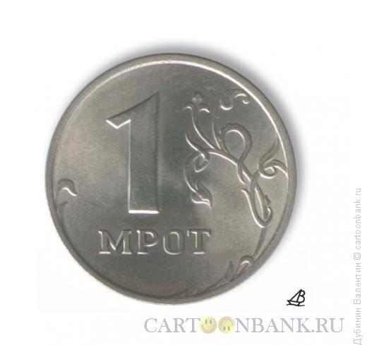 http://www.anekdot.ru/i/caricatures/normal/11/5/18/1-mrot.jpg