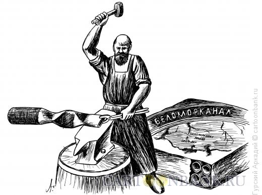 Карикатура: кузнец-наковальня, Гурский Аркадий