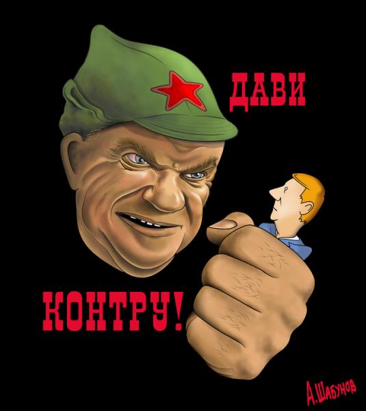 Карикатура: Дави контру!, Александр Шабунов