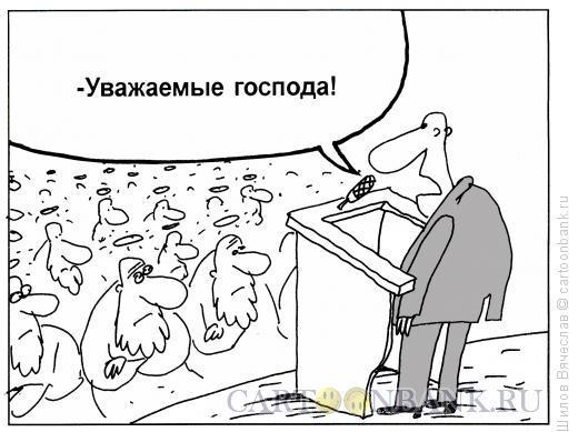 Карикатура: Господа!, Шилов Вячеслав