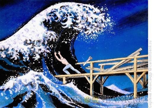 Карикатура: Океанская Волна, Сергеев Александр