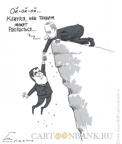 Карикатура: Тандем, Ёлкин Сергей