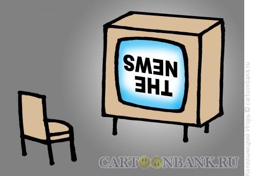 Карикатура: новости, Копельницкий Игорь