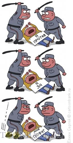 Карикатура: Полиция и демонстрант, Ёлкин Сергей