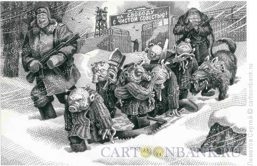 Карикатура: На свободу с чистой совестью, Лемехов Сергей