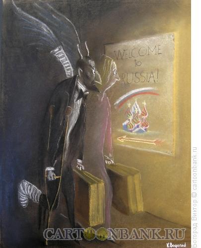 Карикатура: Покидая Россию, Богорад Виктор