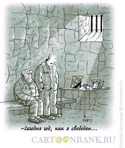 Карикатура: Годовщина в тюрьме, Сергеев Александр