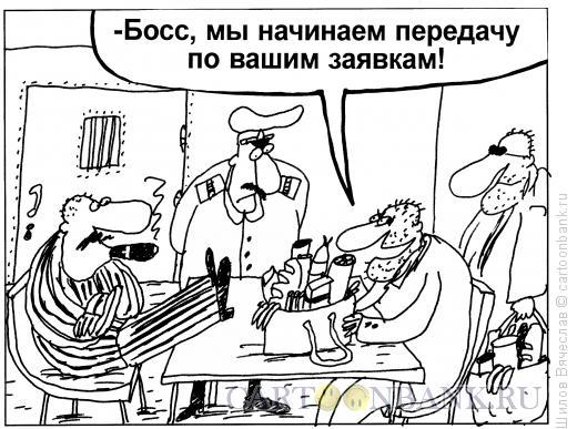 Карикатура: Передача, Шилов Вячеслав