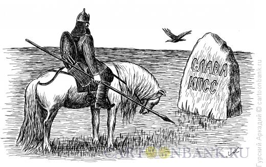 Карикатура: витязь на распутье, Гурский Аркадий