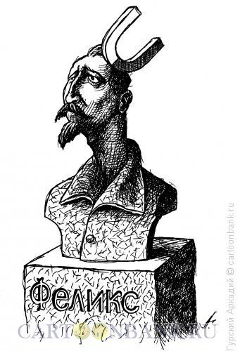 Карикатура: памятник дзержинскому, Гурский Аркадий