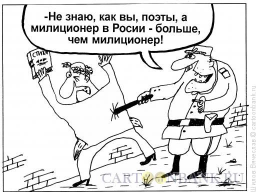 Карикатура: Поэт, Шилов Вячеслав