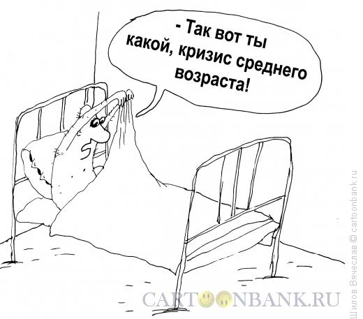 Карикатура: Кризис среднего возраста, Шилов Вячеслав