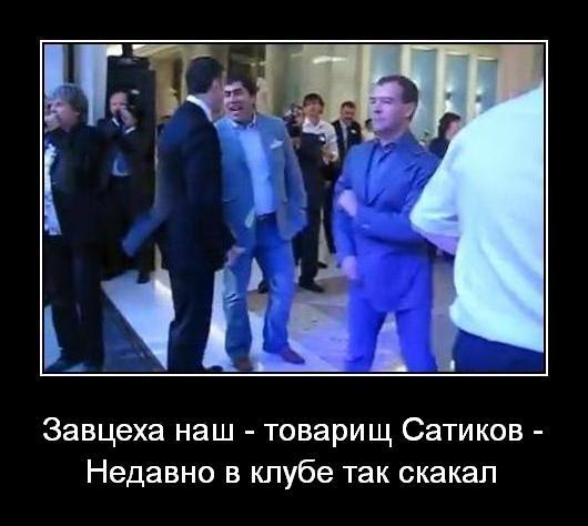 Карикатура: Медведев на дискотеке, Пьер_Безруков