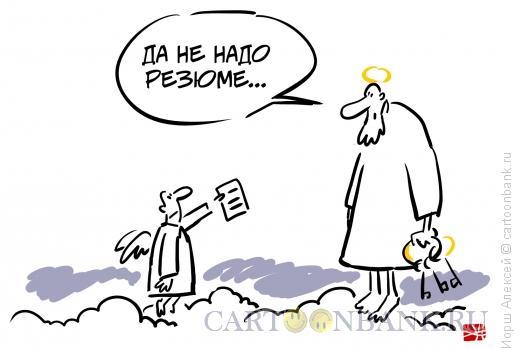 http://www.anekdot.ru/i/caricatures/normal/11/5/25/ne-nado-rezyume.jpg