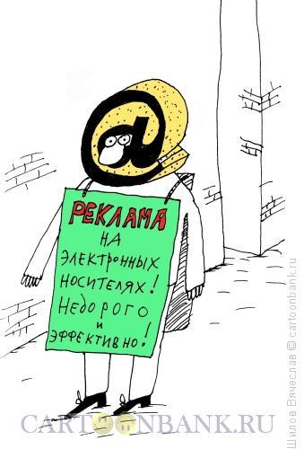Карикатура: Рекламоноситель, Шилов Вячеслав
