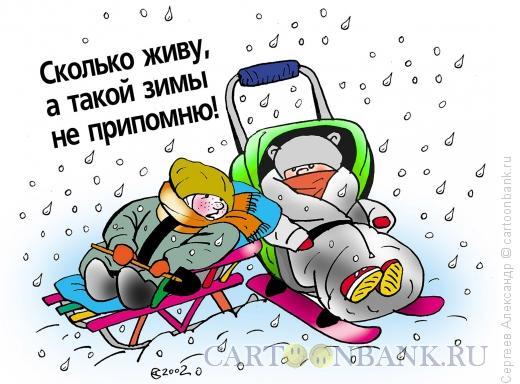 Карикатура: Зима и дети, Сергеев Александр