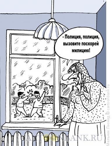 Карикатура: Полиция, милиция, черт разберешь!, Мельник Леонид