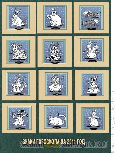 Карикатура: Новогодняя панель, Мельник Леонид