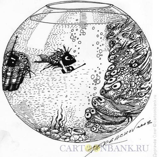 Карикатура: В аквариуме, Дергачёв Олег