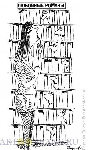 Карикатура: В библиотеке, Богорад Виктор