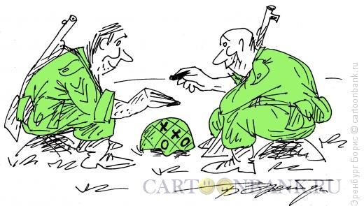 Карикатура: Крестики-нолики, Эренбург Борис