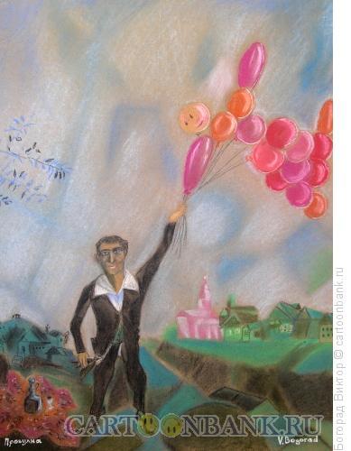 Карикатура: Прогулка, Богорад Виктор