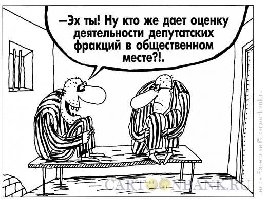 Карикатура: Неудачная оценка, Шилов Вячеслав