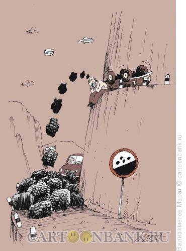 Карикатура: Камнепад, Валиахметов Марат