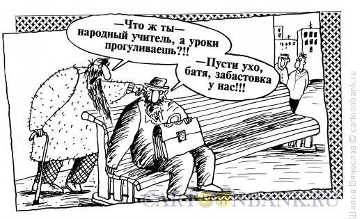 Карикатура: Отец и сын, Шилов Вячеслав