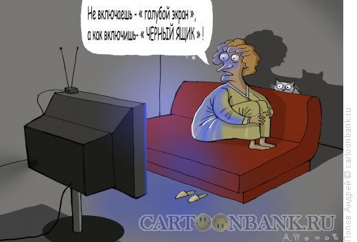 Карикатура: Телевизор, Попов Андрей