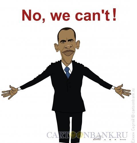 Карикатура: Нет, не можем!, Ёлкин Сергей