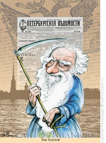 Карикатура: Толстой Лев, писатель, Сергеев Александр