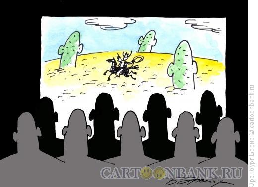Карикатура: Вестерн, Эренбург Борис