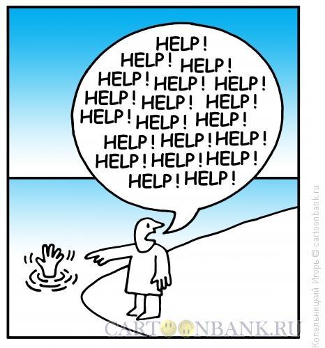 Карикатура: крики о помоще, Копельницкий Игорь