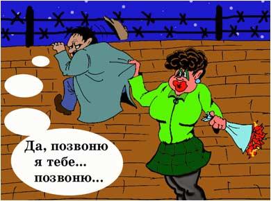 Карикатура: Расставание