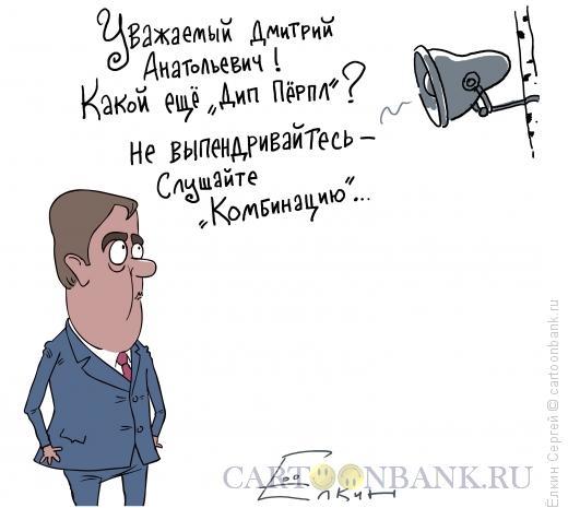 Карикатура: Танцы!, Ёлкин Сергей