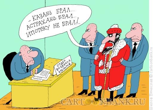 Карикатура: Иван Грозный, Шилов Вячеслав