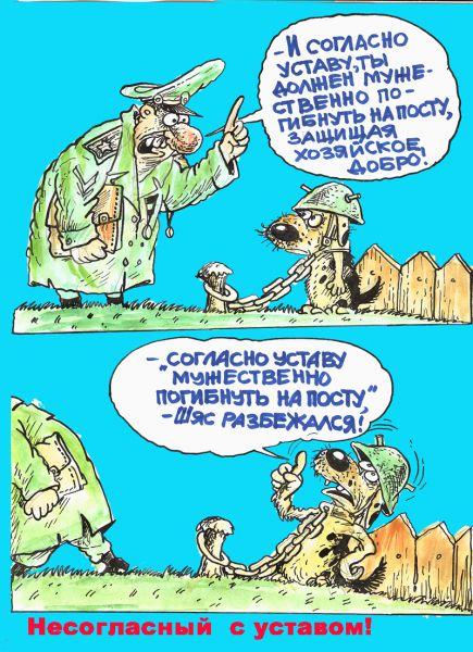 Карикатура: Согласно уставу, Избасаров Бауржан