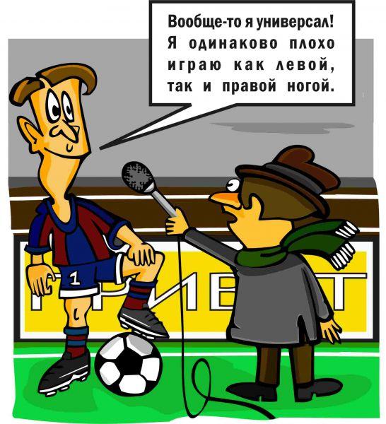Карикатура: Интервью, Сомнамбула