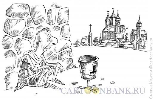 Карикатура: Нищий рыцарь, Смагин Максим