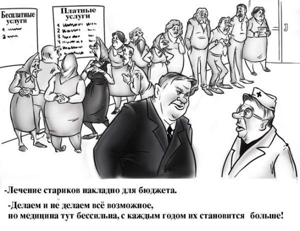 Карикатура: Старики и медицина, Эфен Гайдэ