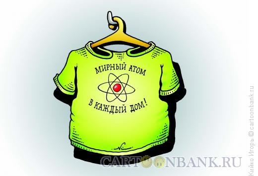 Карикатура: Мирный атом, Кийко Игорь