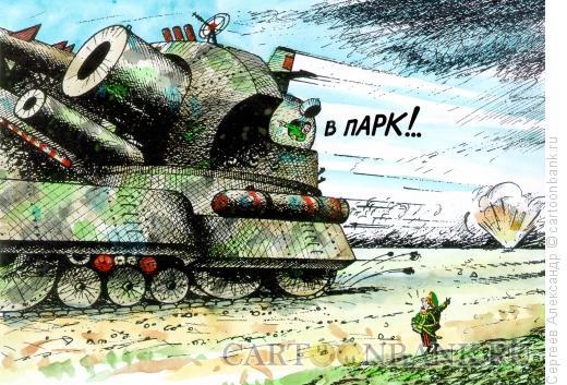 Карикатура: В парк, Сергеев Александр