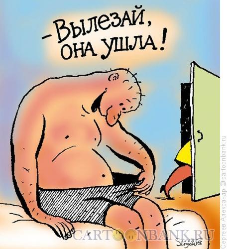 Карикатура: Она ушла, Сергеев Александр