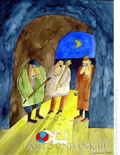 Карикатура: Грабители и собачка, Шилов Вячеслав
