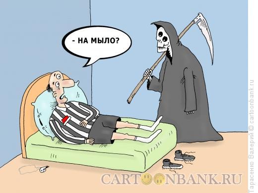Карикатура: Смерть судьи, Тарасенко Валерий