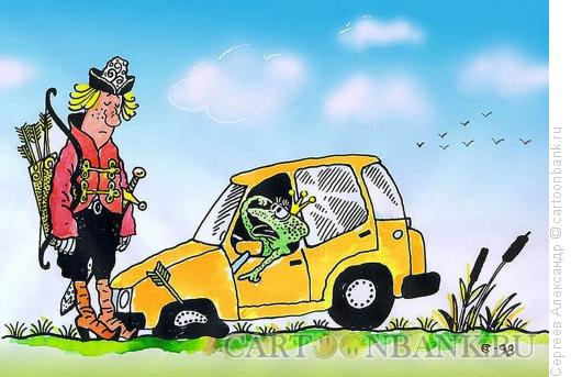 Карикатура: Царевна-лягушка и ДТП, Сергеев Александр