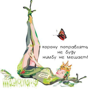 Карикатура: царевна лягушка, olenchinkova