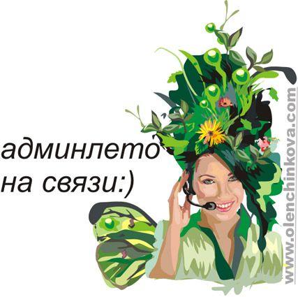Карикатура: лесной админ, olenchinkova